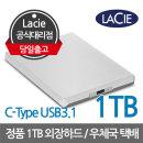 {공식} LaCie Mobile Drive C-Type 1TB HDD 외장하드