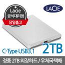 {공식} LaCie Mobile Drive C-Type 2TB HDD 외장하드