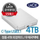 {공식} LaCie Mobile Drive C-Type 4TB HDD 외장하드