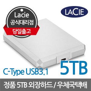 {공식} LaCie Mobile Drive C-Type 5TB HDD 외장하드