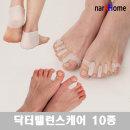 틀어진발가락에 닥터밸런스케어 10종 (발가락교정기)