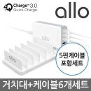 6포트 퀵차지3.0 고속 멀티 충전기 UC601QC케이블세트