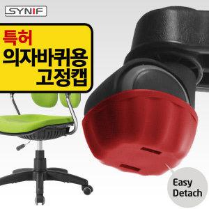 (현대Hmall) 시니프  무료배송 실용특허/의자바퀴용고정캡/5개1세트/이동의자를고정의자로/의자/의자부품