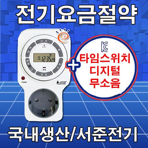 서준전기/디지털타이머/타임스위치/SJD-C16/램프타이
