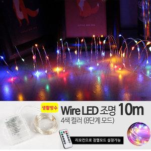Wire100LED 장식조명10m 4색컬러/8모드/전지포/와이어