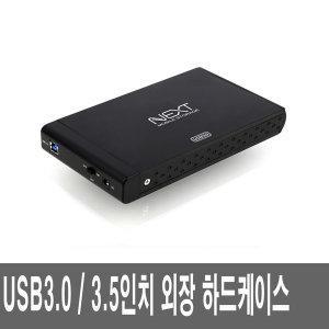 3.5형 USB3.0 외장 하드케이스 SATA3 보관함 가이드