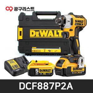 디월트 DCF887P2A 충전임팩 18V 5.0Ah 배터리 2개