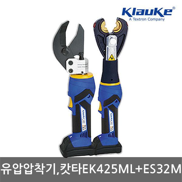 클라우케 EK425ML+ES32M/충전유압압착기+캇타/EK-425