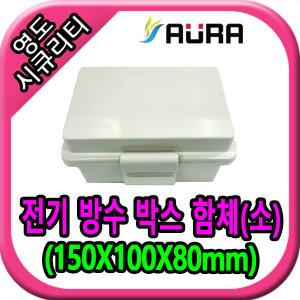 영도시큐리티 전기 방수 박스 함체(소) 방수콘트롤박
