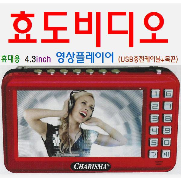 동영상플레이어 K-888 SD카드 USB 영상 효도비디오 FM