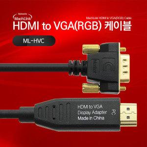 마하링크 HDMI TO VGA (RGB) 케이블 1.8M