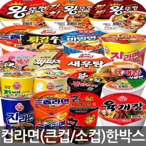 컵라면 한박스 육개장사발면/신라면/농심/오뚜기/삼양