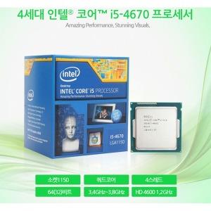 (중고) 인텔 코어i5 4세대 하스웰 4670 3.2G 쿼드코어
