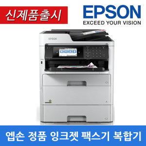 엡손 WF-C579R 와이파이 잉크젯 사무실 팩스기 복합기