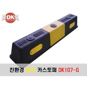 DK골든글로브 카스토퍼/주차블럭/PE카스토퍼/친환경