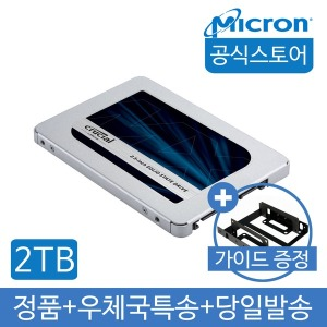 Crucial MX500 2TB SSD 아스크텍 +당일발송+가이드+