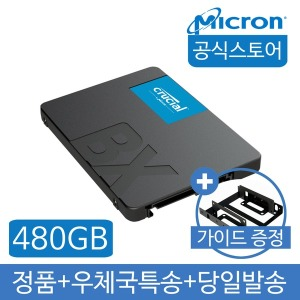 Crucial BX500 480GB SSD 아스크텍 +당일발송+가이드+