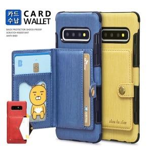 갤럭시S10 5G/S9/S8/플러스/노트9/노트8/S10e/핸드폰