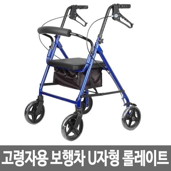 고령자용보행차 U자형 롤레이터/ 보행카 보행보조차