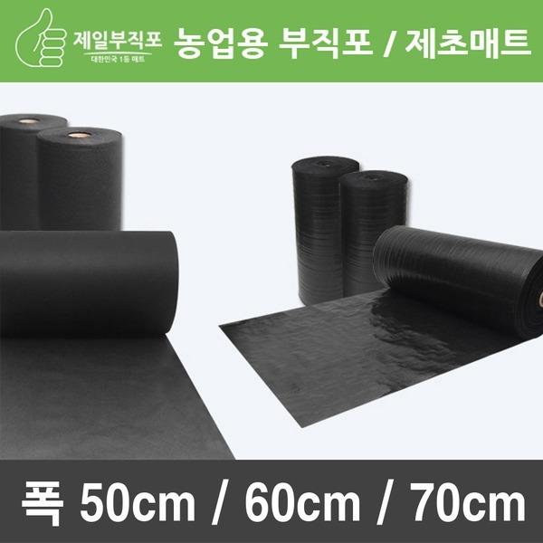 농업용부직포/제초매트/잡초매트/폭50cm~폭70cm