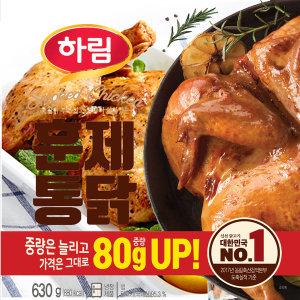 하림-훈제 통닭630gx3봉 훈연향이듬뿍 담백하고 맛있는