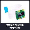 (정품) 라즈베리파이 카메라모듈 8MP V2