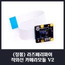 (정품) 라즈베리파이3 야간 적외선 카메라 모듈 V2