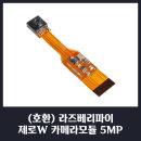 (호환) 라즈베리파이 제로W 카메라모듈 5MP