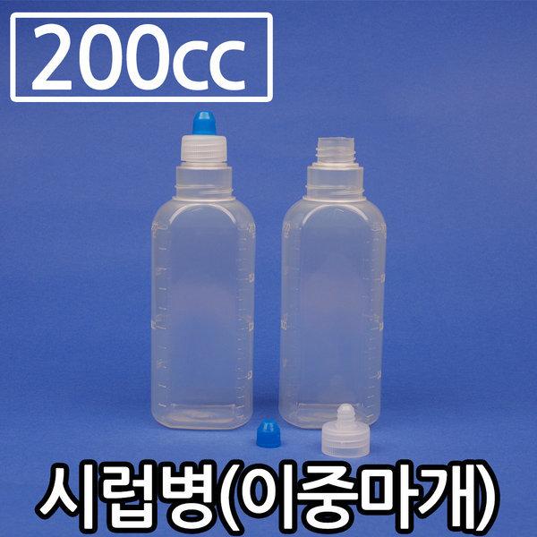 시럽병(이중마개)200cc 100개/환병/플라스틱용기