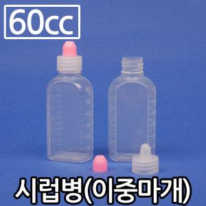 시럽병(이중마개)60cc 100개/60cc/환병/플라스틱용기