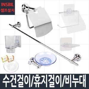 욕실 수건걸이 비누대 화장실 휴지걸이 접시 양치컵