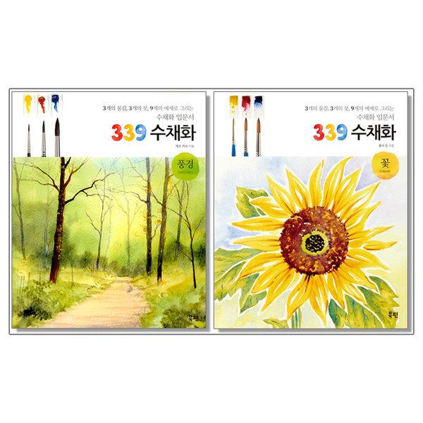 339 수채화 책 세트 풍경+꽃 전2권