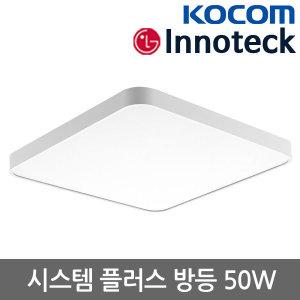 코콤 LG칩 코콤LED 조명등 거실등 주방등 방등50W