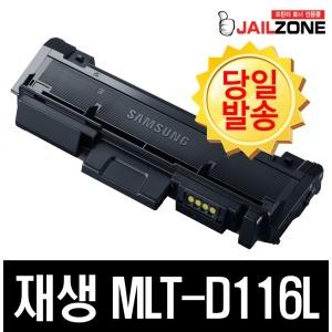 재생 MLT-D116L SL-M2625 M2675 M2876 d116l mltd116
