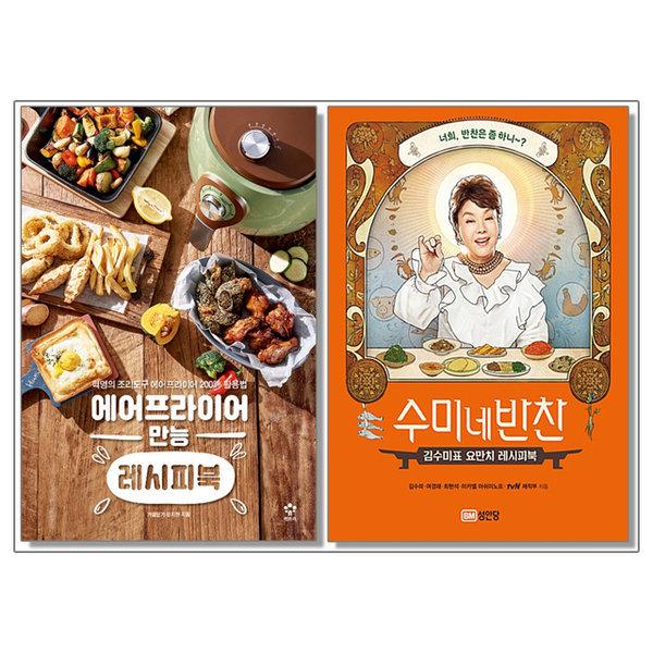에어프라이어 만능 레시피북+수미네 반찬 세트 전2권 / 김수미 요리 책