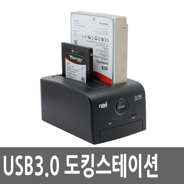 USB3.0 도킹 스테이션 외장 하드 케이스 SSD HDD 독