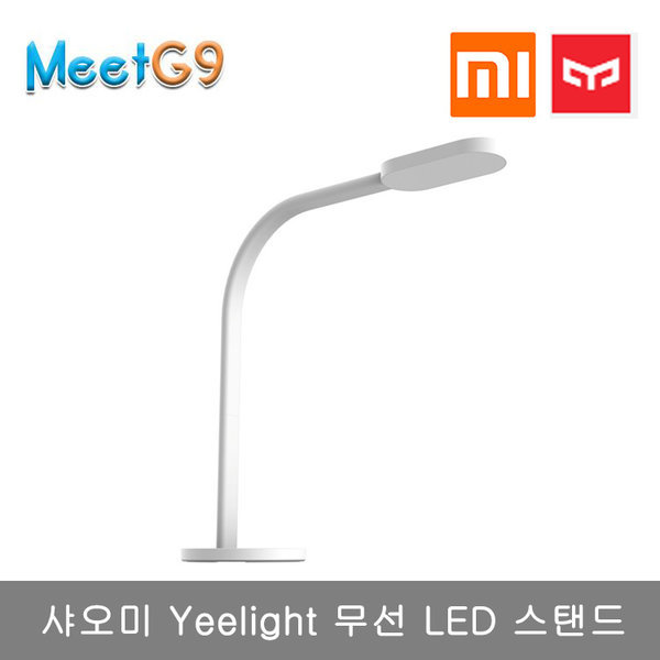 샤오미 Yeelight 무선 충전식 LED 스탠드 / 무료배송