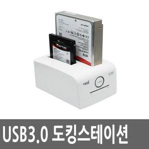 USB3.0 도킹스테이션 외장 하드 독 케이스 SSD HDD Wh