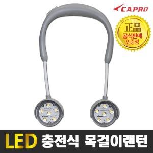 카프로 충전식 LED 작업등 목걸이형 랜턴 집중형 캠핑