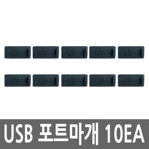맥북 노트북 USB 포트 먼지 마개 10개입 장비 보호 캡