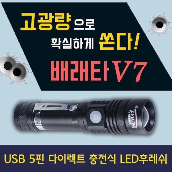 USB 5핀 다이렉트 충전식 LED후레쉬 배래타 V7 랜턴
