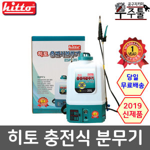 2019신형 히토 충전식분무기ESP-20Li농약분무기농업용