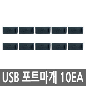 PC 노트북 USB 포트 먼지 마개 10개입 실리콘 보호 캡