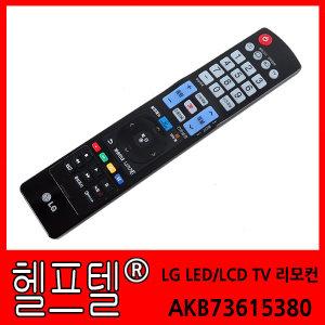 (당일발송)헬프텔 LG LED/LCD TV 리모컨 AKB73615380