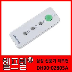 (당일발송)헬프텔 삼성 선풍기 리모컨 DH90-02805A