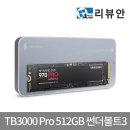 TB3000Pro 512GB 삼성970pro M.2 NVMe SSD 썬더볼트3