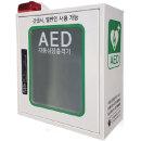 제세동기 보관함 AED 실제용 씨유메디칼(벽부착형)