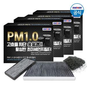 LF소나타 활성탄 PM1.0 초미세먼지필터 KC105 4개