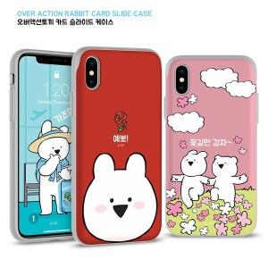 오버액션 토끼 카드 슬라이드 갤럭시S10플러스용 케이