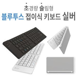 휴대용 블루투스 접이식 무선 키보드 스마트노트-실버